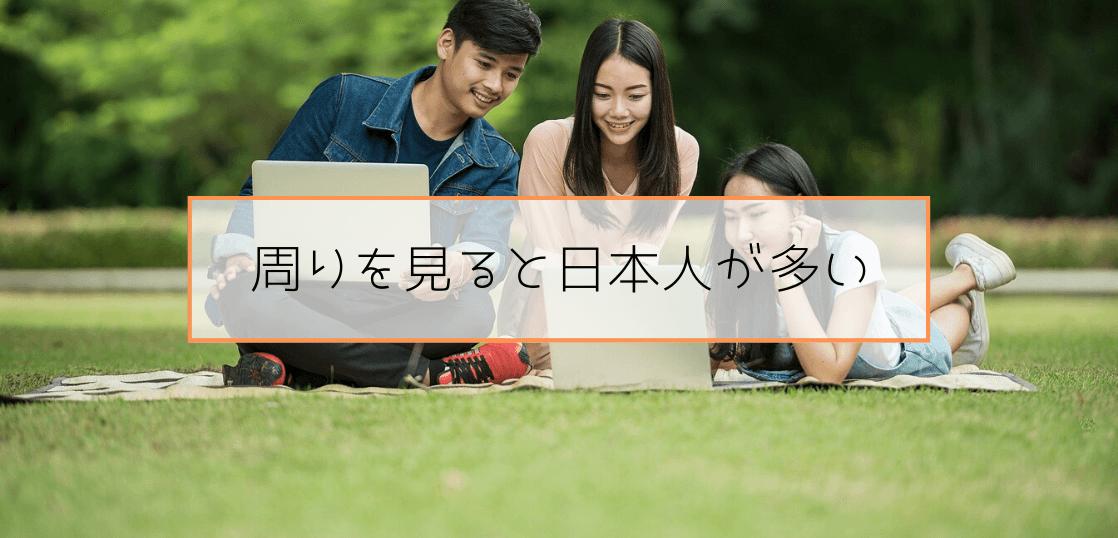 周りを見ると日本人が多い