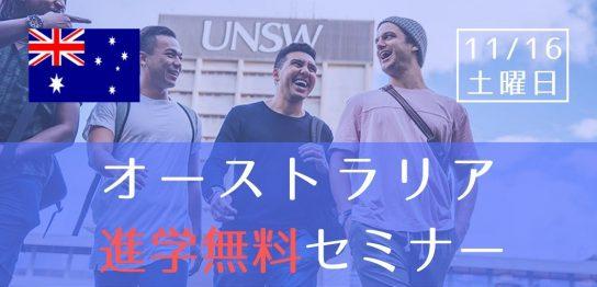 オーストラリア進学無料セミナー