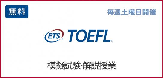 TOEFL無料模擬試験
