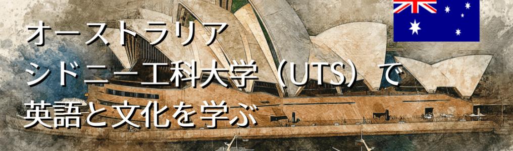 オーストラリア・シドニー工科大学(UTS)で英語と文化を学ぶ