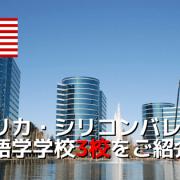 シリコンバレー留学厳選3校ご紹介