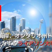 https://www.iae-ryugaku.net/column/northsiliconvalley/ ・Seneca College https://www.iae-ryugaku.net/column/senecacollege/ ・George Brown College https://www.iae-ryugaku.net/column/georgebrowncollege/