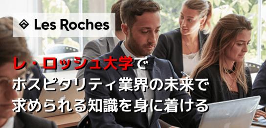 レ・ロッシュ大学新マスターコース紹介