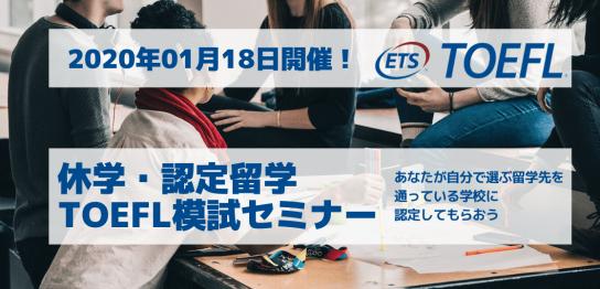 休学・認定留学+TOEFL模試