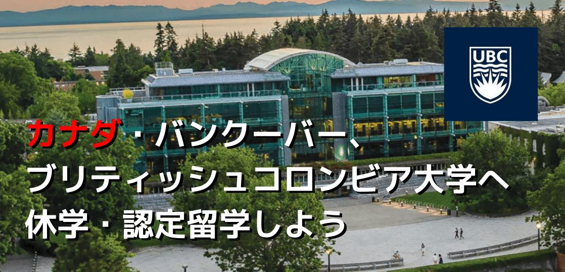 UBC Visiting Programで休学・認定留学を
