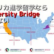 アメリカ進学ならUniversity Bridge