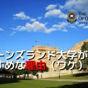 クイーンズランド大学をおすすめする理由