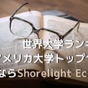 shorelightpathwaytop