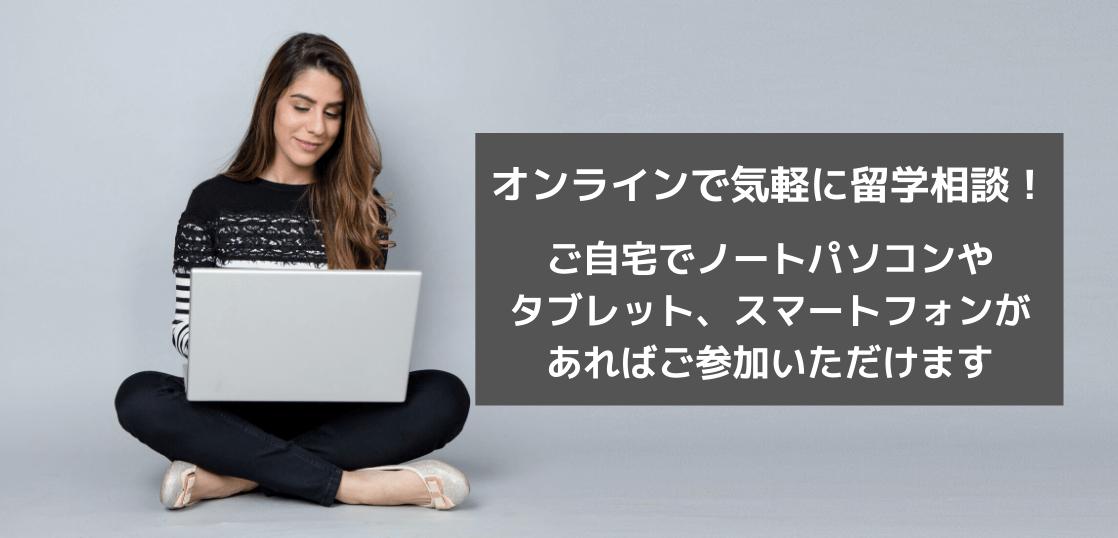 オンラインカウンセリングtop