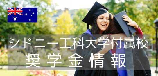 UTS Collegeの奨学金情報!