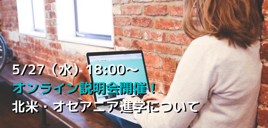 shingakuwebinar200527top