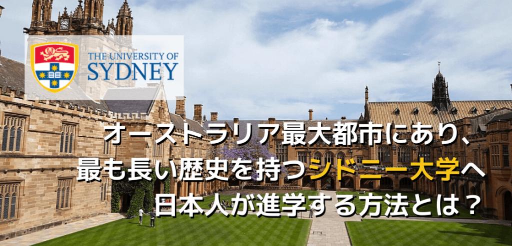 シドニー大学、オーストラリア最古の大学に入学するには – 留学コラム ...