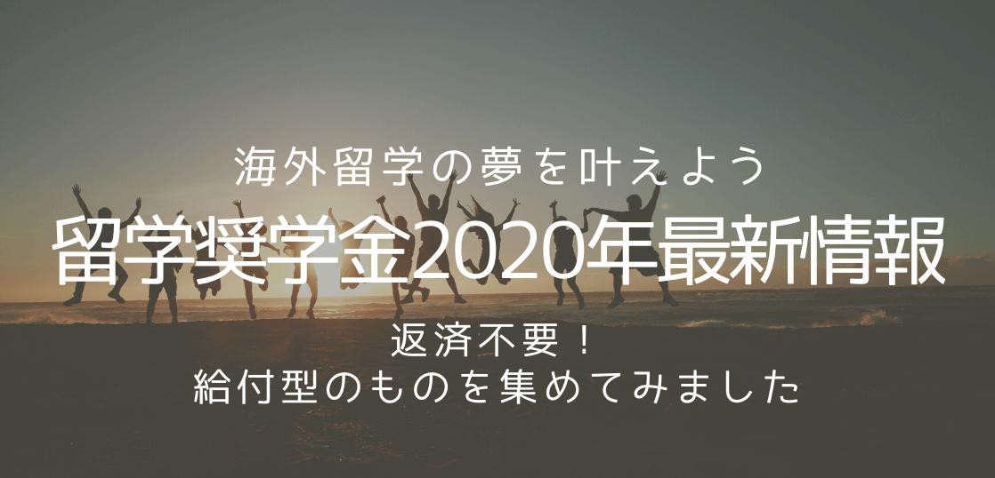 留学奨学金2020年最新情報、返済不要・給付型のものを集めてみた