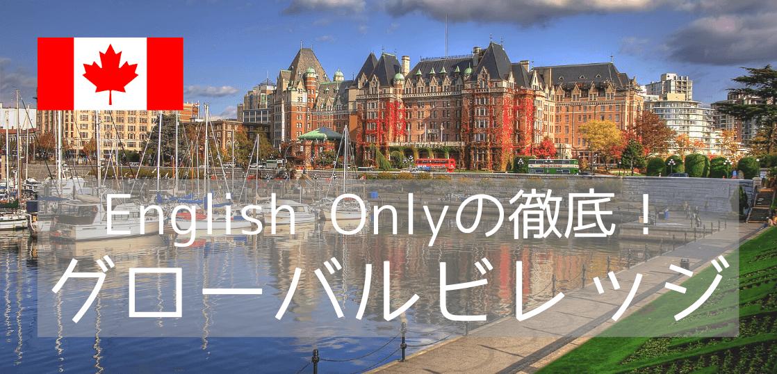 カナダ留学でおすすめの語学学校、Global Villageのご紹介