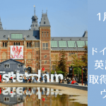 1/23(土)ドイツ・オランダの大学進学セミナー