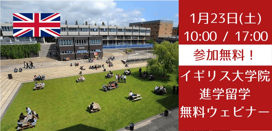 イギリス大学院留学オンラインセミナー