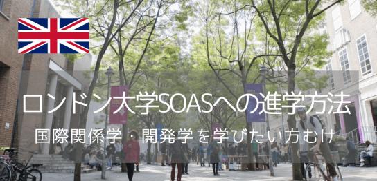 アジア、アフリカ研究機関 ロンドン大学SOASへの進学を目指す
