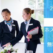 ブルーマウンテンズ特別進学セミナー!