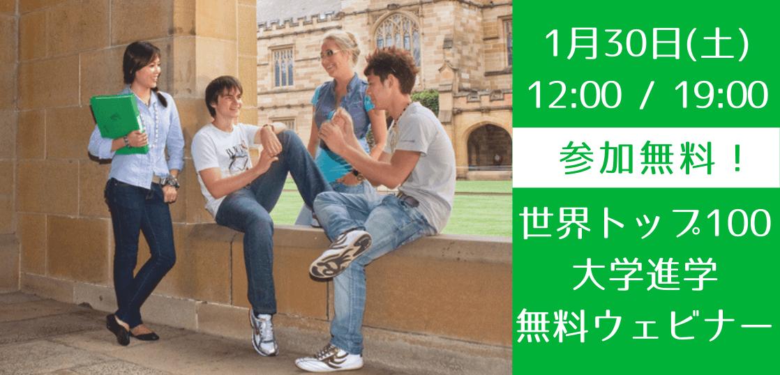 世界Top100を目指す進学セミナー