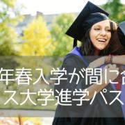 春開始のイギリス大学進学パスウェイプログラムを一挙にご紹介!
