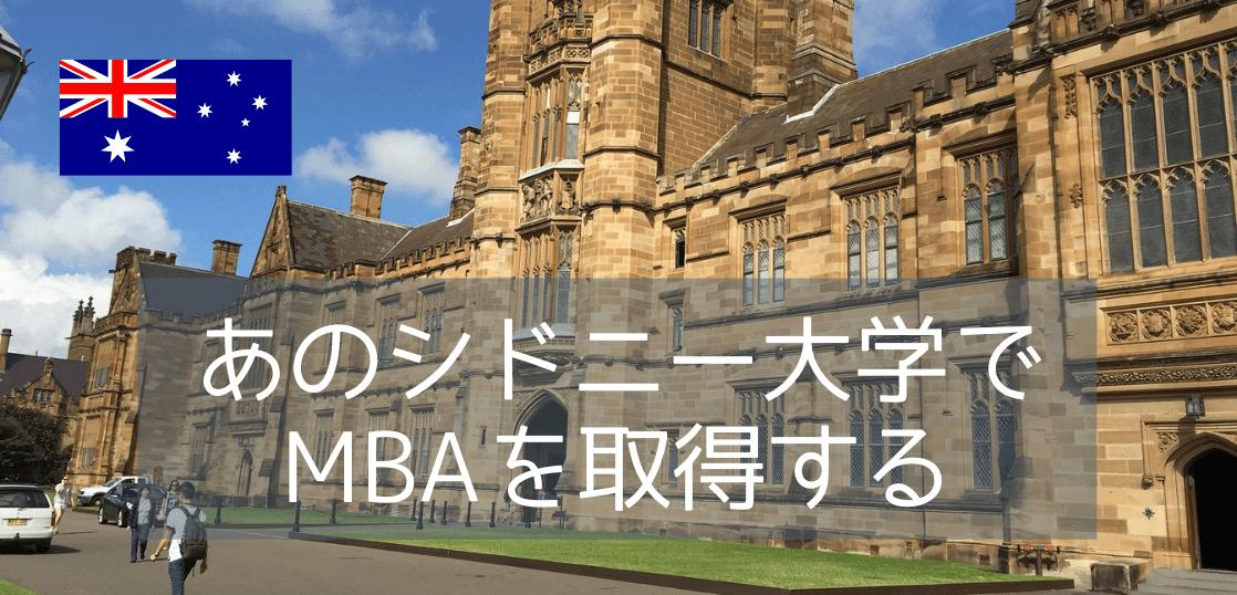 名門、シドニー大学MBAコースのご紹介