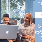 IUBH大学でグローバルキャリアを目指すオンラインセミナー