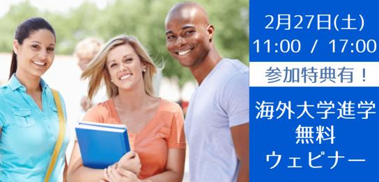 2021年度入学者向け 2/27(土)海外大学進学のための無料オンライン説明会
