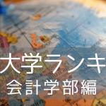 会計学部の世界トップ大学13校をご紹介!