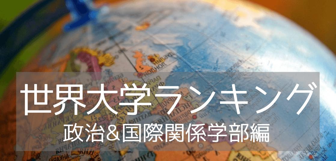 政治&国際関係学部の世界トップ大学9校をご紹介!