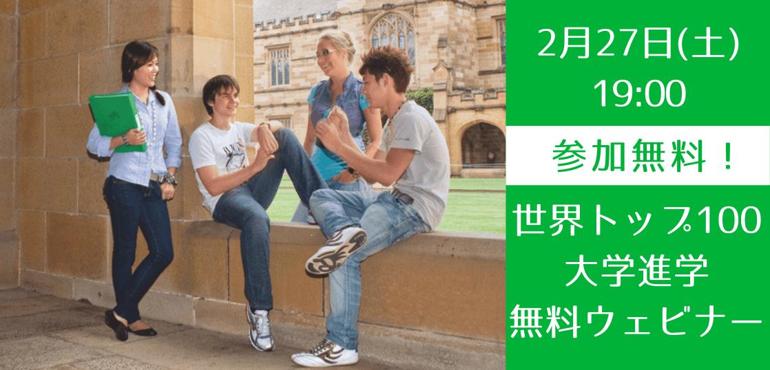 世界大学ランキングTop100を目指す進学セミナー2/27(土)