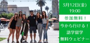 今から行ける語学留学紹介セミナー(アメリカ・イギリス・カナダ編)