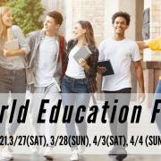 iae春の留学フェア2021