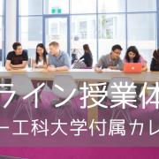 シドニー工科大学付属カレッジ 英語コース・ディプロマコース体験談
