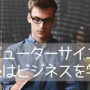 ビジネスかコンピューターサイエンスを学ぶなら「サイモンフレーザー大学」