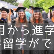 直近で6月から進学・休学留学ができる!オレゴン州立大学