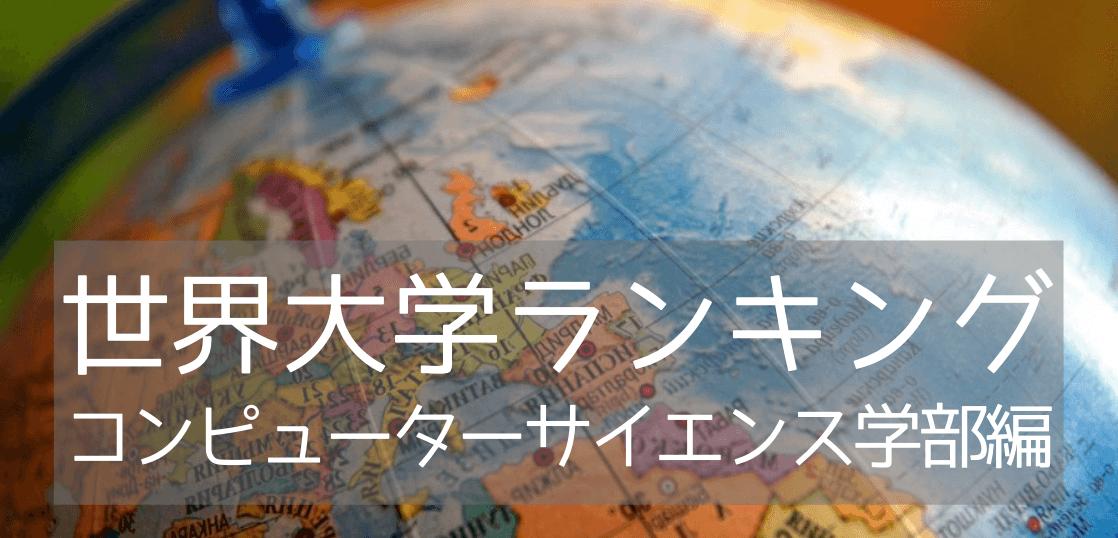 世界大学ランキング!コンピュータサイエンス学部編