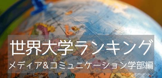 メディア&コミュニケーション学部部門!2021年世界大学ランキング入りの名門11校をご紹介!