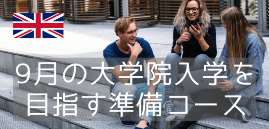 今月開始のオンライン・プレマスターなら9月にイギリス大学院に入学できる