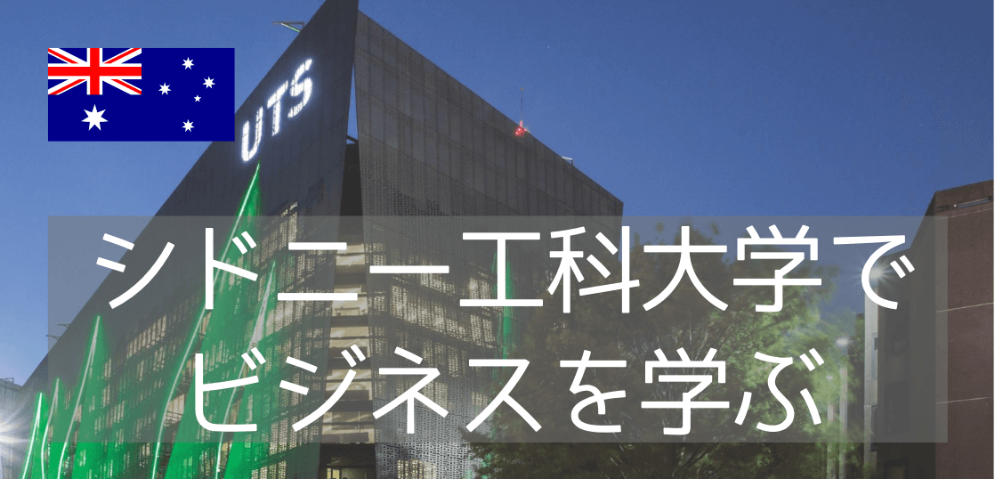 シドニー工科大学(UTS)でビジネスを学ぶ