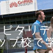 世界大学学部別ランキング上位!グリフィス大学の国際観光・ホテルマネージメント学科