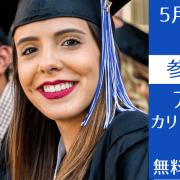 憧れのカリフォルニア大学へ!低めの条件でも編入保証が得られる進学プログラムセミナー