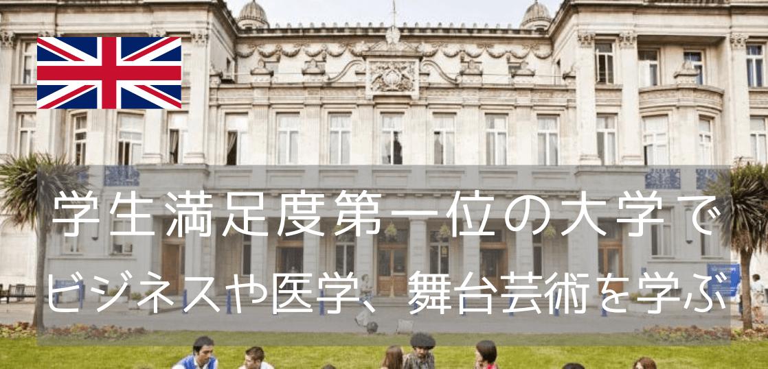 英国ランキング41位!ロンドン大学クイーン・メアリー校への進学方法