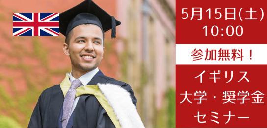 イギリス大学進学準備コース9月入学【奨学金】セミナー