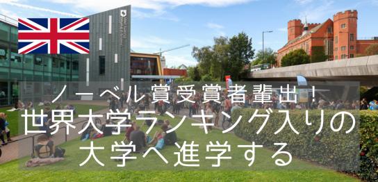世界トップ100の難関校、シェフィールド大学への進学ルートを紹介