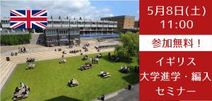 たった3年間でイギリス大学卒業を目指せる大学進学・編入オンラインセミナー