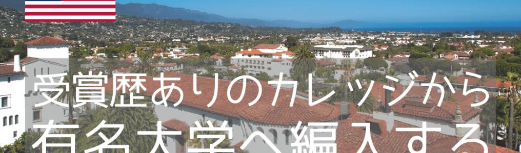 4年制大学へ編入希望の方にお薦め!サンタバーバラシティーカレッジ