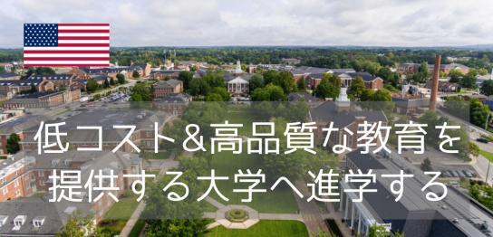 南部テネシー州でリーズナブルに進学!テネシー工科大学を紹介します