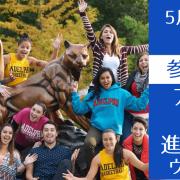 5/15(土)9月出発!アメリカ大学ランキングTop100も目指せるパスウェイセミナー