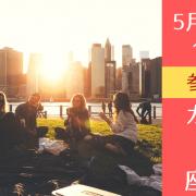 5/29(土)11:00~ カナダ留学経験者に質問しよう!座談会を開催します!
