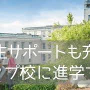 英国ランキング26位の国際派!ノッティンガム大学への進学の道